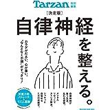 Tarzan特別編集 決定版 自律神経を整える。 (マガジンハウスムック)