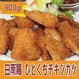 日南鶏 ひとくちチキンカツ (300g)