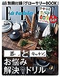 ELLE gourmet(エル・グルメ) (2015-08-06) [雑誌]