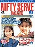 NIFTY SERVE MAGAZINE 1998年03月号