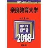 奈良教育大学 (2018年版大学入試シリーズ)