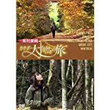 有村架純 カナダ大自然の旅 [DVD]