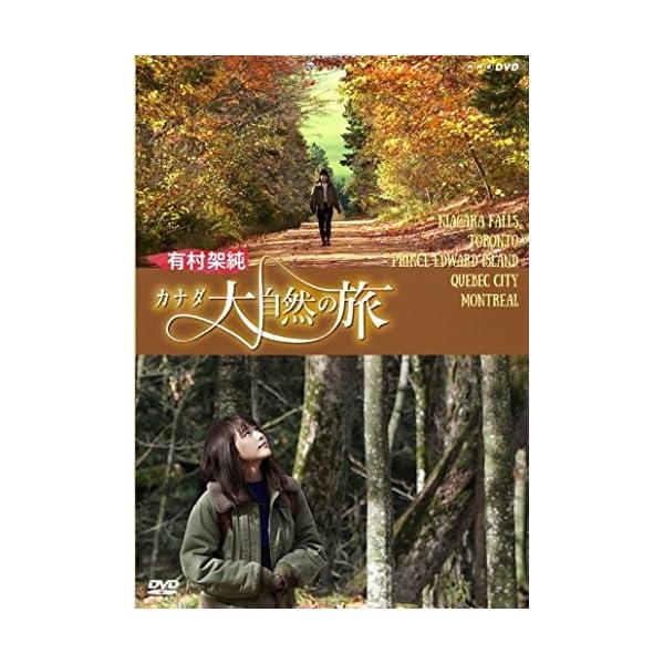 有村架純 カナダ大自然の旅 [DVD]の商品画像