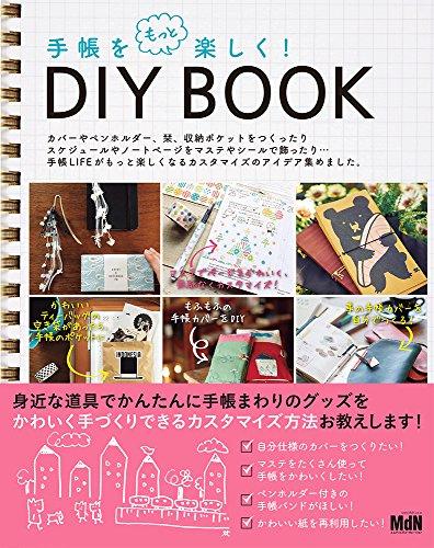 手帳をもっと楽しく! DIY BOOK...