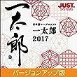 一太郎2017 バージョンアップ版|ダウンロード版