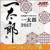 一太郎2017 バージョンアップ版 ダウンロード版