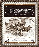 進化論の世界:生き物たちの歴史物語 (アルケミスト双書)