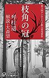 枝角の冠 第3回ゲンロンSF新人賞受賞作 ゲンロンSF文庫 (株式会社ゲンロン)