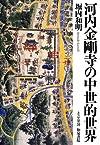 河内金剛寺の中世的世界 (上方文庫)