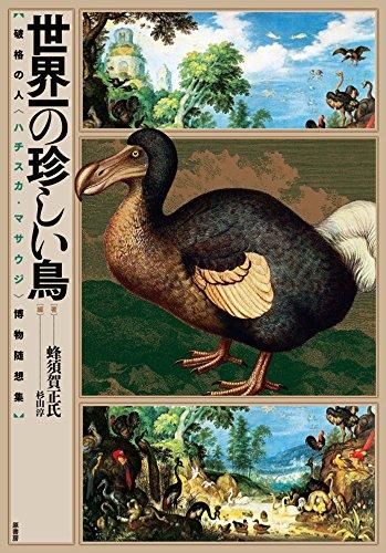 世界一の珍しい鳥: 破格の人<ハチスカ・マサウジ>の博物随想集