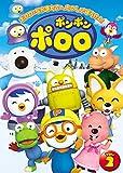 ポンポン ポロロ Vol.2 [DVD]