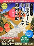 五行に基づく開運富士と幸せを呼ぶ鳳凰の絵