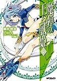 魔弾の王と戦姫 9 (MFコミックス フラッパーシリーズ)