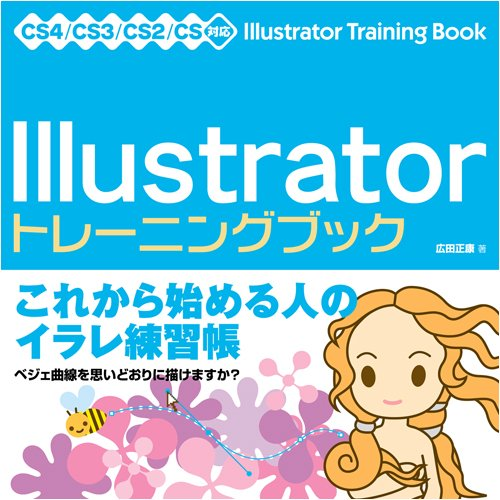 Illustrator トレーニングブック CS4/CS3/CS2/CS対応