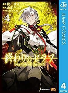 終わりのセラフ 4 (ジャンプコミックスDIGITAL)