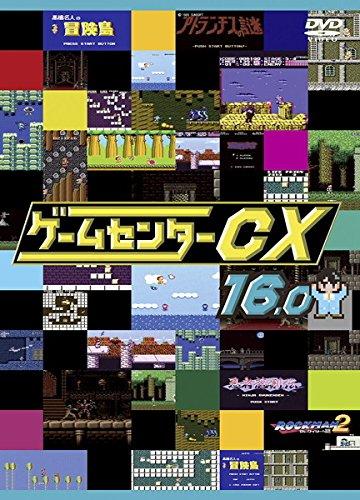 ゲームセンターCX 16.0 [レンタル落ち]