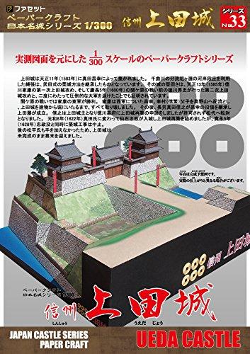 上田城ペーパークラフト<日本名城シリーズ1/300>