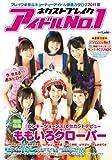 ネクストブレイク! アイドルNO.1 2010?2011 (扶桑社ムック)