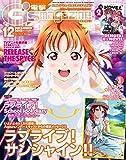 電撃G's magazine 2018年12月号