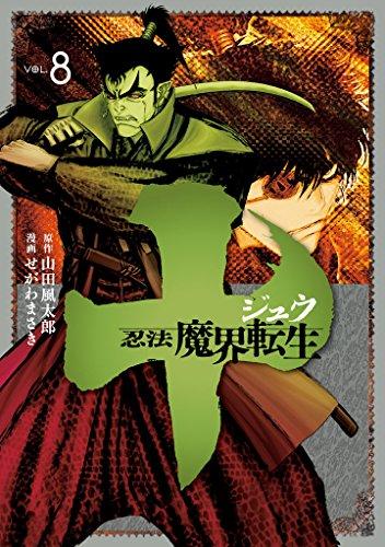 十 ~忍法魔界転生~(8) (ヤングマガジンコミックス)