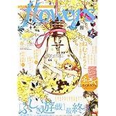 増刊flowers (フラワーズ) 2013年 03月号 [雑誌]