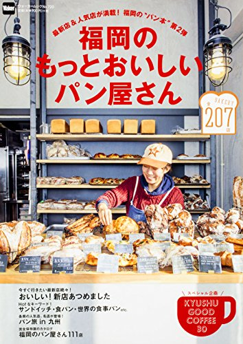 福岡のもっとおいしいパン屋さん ウォーカームック