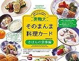 実物大・そのまんま料理カード[増補改訂版] きほんの食事編 (食事コーディネートのための主食・主菜・副菜料理カード)