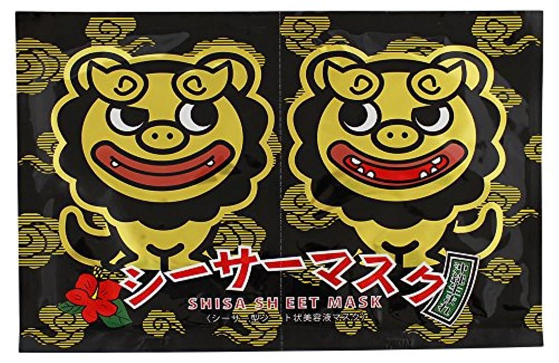近く便利不満シーサーマスク(黒) 10パック(20シート)