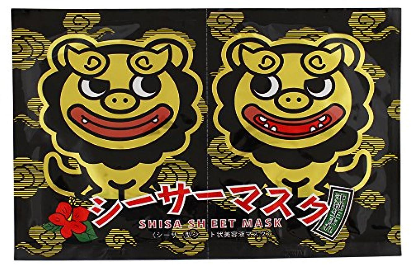 有毒ないたずらなドメインシーサーマスク(黒) 10パック(20シート)