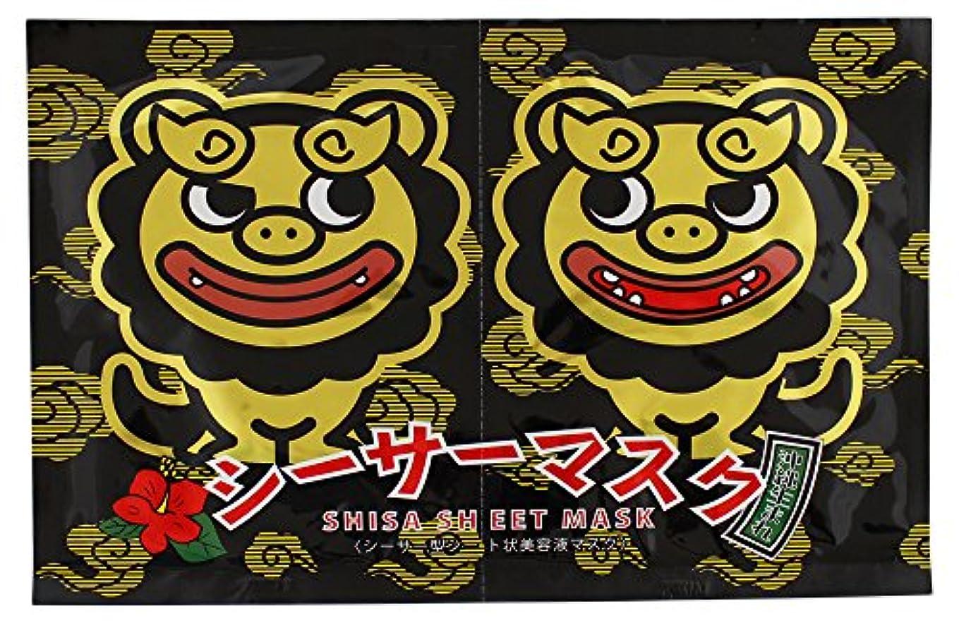 サーバント恐れウルルシーサーマスク(黒) 10パック(20シート)