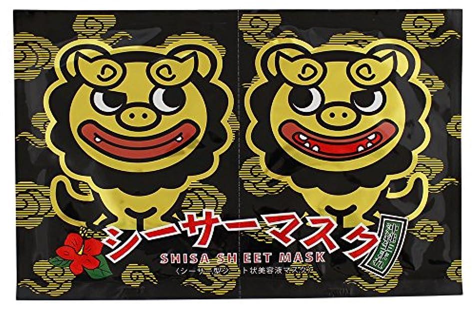 飢え脇に弾丸シーサーマスク(黒) 10パック(20シート)