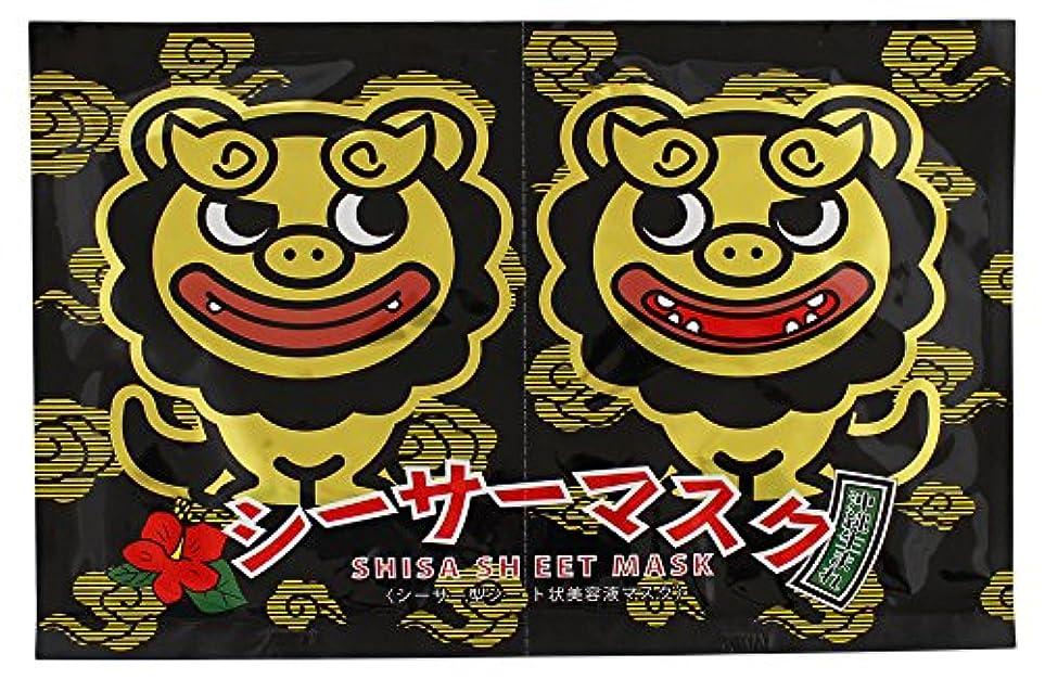 表示ウミウシ句シーサーマスク(黒) 10パック(20シート)