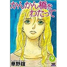 かんかん橋をわたって (9) (ぶんか社コミックス)