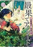最果てアーケード 分冊版(5) (BE・LOVEコミックス)