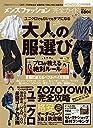 【完全ガイドシリーズ217】メンズファッション完全ガイド (100 ムックシリーズ 完全ガイドシリーズ 217)