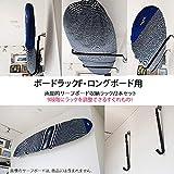 【CAP キャップ】 ボードラックF(可動アーム2本セット) ロングボード積載用 サーフボード収納ラック 015-018long
