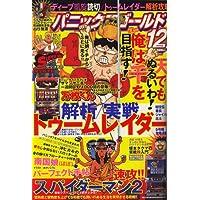 パニック7 (セブン) ゴールド 2006年 12月号 [雑誌]