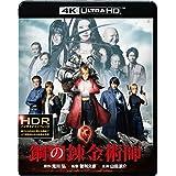 鋼の錬金術師  4K ULTRA HD&ブルーレイセット(2枚組) [Blu-ray]