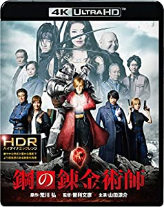 【早期購入特典あり】鋼の錬金術師  4K ULTRA HD&ブルーレイセット(2枚組)(『鋼の錬金術師』オリジナルA5アルフォンス クリアファイル付) [Blu-ray]