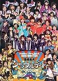 Hello! Project 2010 WINTER 歌超風月 ~シャッフルデート~ [DVD]