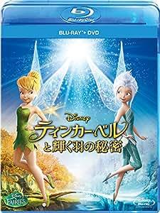 ティンカー・ベルと輝く羽の秘密 ブルーレイ+DVDセット [Blu-ray]