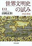 世界文明史の試み(上) - 神話と舞踊 (中公文庫)