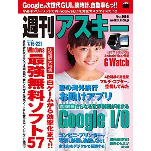 週刊アスキー 2014年 7/15-22合併号 [雑誌]