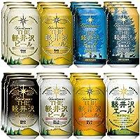軽井沢ビール 地ビール ビール クラフトビール THE軽井沢ビール 飲み比べセット 缶24本(定番8種) N-CX