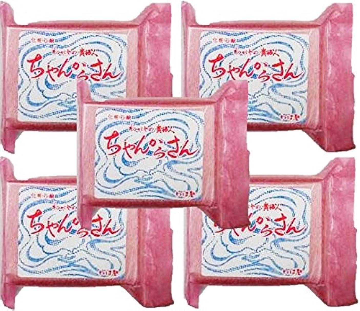 練習労働塩辛いねば塾 化粧石鹸 ちゃんからさん95gX5個セット