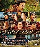 【Amazon.co.jp限定】サムライマラソン BDスタンダード・エディション (特製A4クリアファイル付) [Blu-ray]