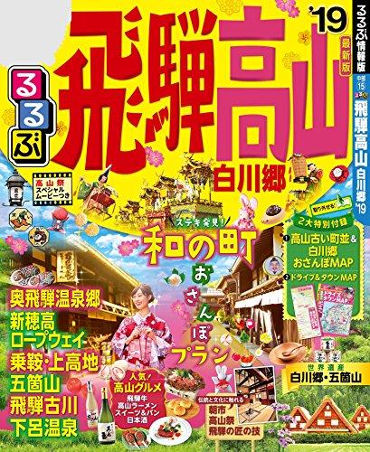 るるぶ飛騨高山 白川郷'19 (るるぶ情報版(国内))