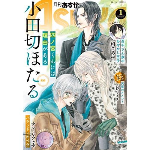 【電子版】月刊ASUKA 2018年1月号 [雑誌]