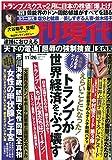 週刊現代 2016年 11/26 号 [雑誌]