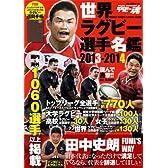 ラグビー魂 世界ラグビー選手名鑑 2013-2014 (GW MOOK64)